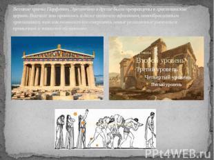 Великие храмы Парфенон, Эрехтейон и другие были превращены в христианские церкви