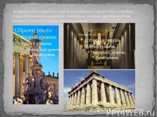 Во времена Писистрата на Агоре были воздвигнуты храмы Аполлона и Зевса Агорая,