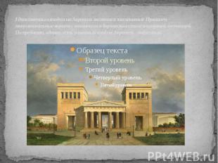 Единственным входом на Акрополь являются знаменитые Пропилеи - монументальные во