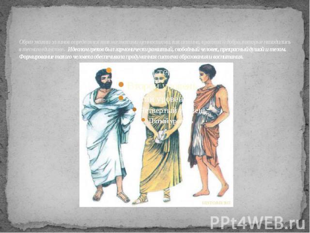 Образ жизни эллинов определялся также такими ценностями, какистина, красота и добро, которые находились в тесном единстве. Идеалом греков был гармонически развитый, свободный человек, прекрасный душой и телом. Формирование такого человека обеспечи…