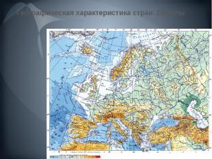 Географическая характеристика стран Европы