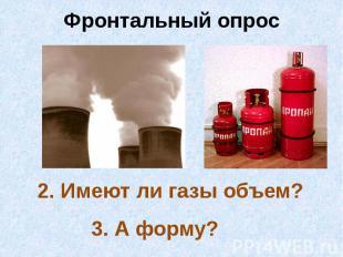 Фронтальный опрос2. Имеют ли газы объем?