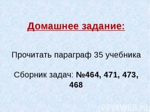 Домашнее задание:Прочитать параграф 35 учебникаСборник задач: №464, 471, 473, 46