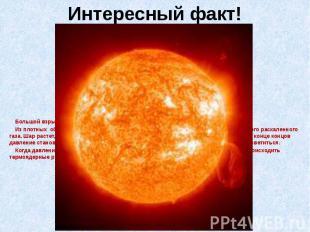Интересный факт! Большой взрыв произошел более 15 миллиардов лет назад. Из плотн