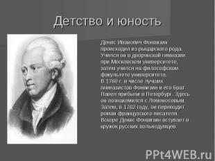 Детство и юность Денис Иванович Фонвизин происходил из рыцарского рода. Учился о