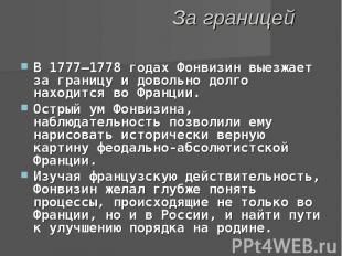 За границей В 1777—1778 годах Фонвизин выезжает за границу и довольно долго нахо