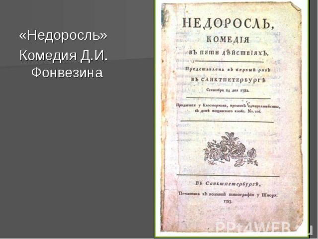 «Недоросль»Комедия Д.И. Фонвезина