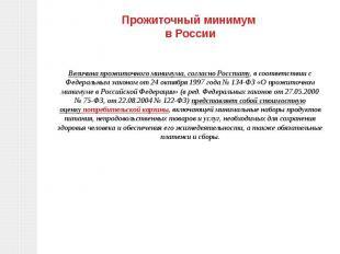 Прожиточный минимум в России Величина прожиточного минимума, согласноРосстату,