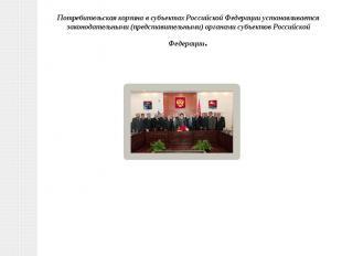 Потребительская корзина в субъектах Российской Федерации устанавливается законод