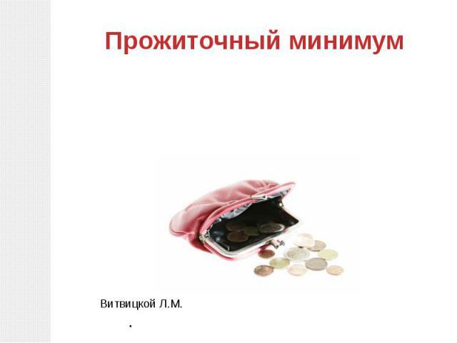 Прожиточный минимум Витвицкой Л.М.