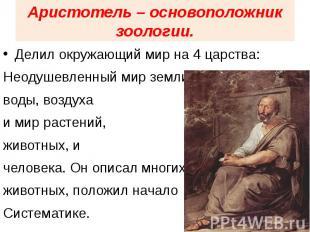 Аристотель – основоположник зоологии. Делил окружающий мир на 4 царства:Неодушев