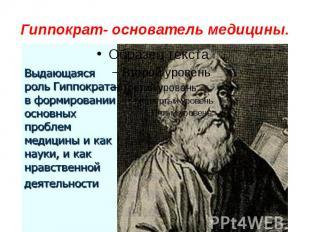 Гиппократ- основатель медицины.
