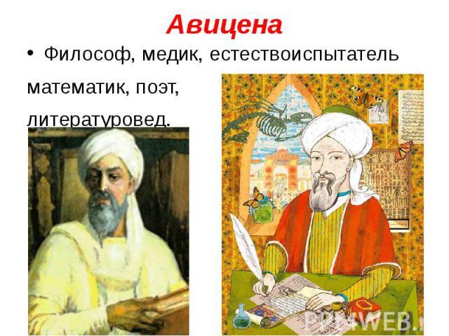 АвиценаФилософ, медик, естествоиспытательматематик, поэт,литературовед.