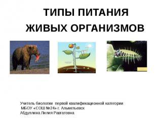 Типы питания живых организмов Учитель биологии первой квалификационной категории