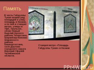 Память В честь Габдуллы Тукая назван ряд площадей и улиц: площадь в Казани, а по
