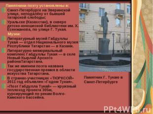 Памятники поэту установлены в:Санкт-Петербурге на Зверинской улице, неподалёку о