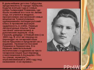 В дальнейшем детство Габдуллы продолжалось в городе Уральске. Будучи взятым туда