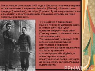 После начала революции 1905 года в Уральске появились первые татарские газеты и