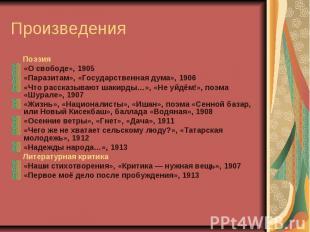 Поэзия«О свободе», 1905 «Паразитам», «Государственная дума», 1906 «Что рассказыв