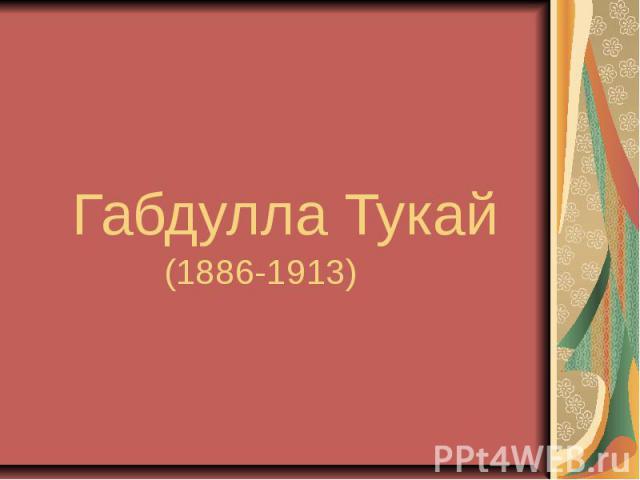 Габдулла Тукай(1886-1913)