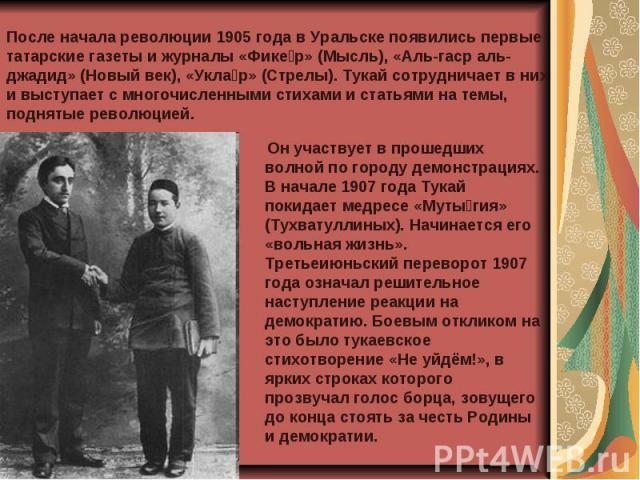 После начала революции 1905 года в Уральске появились первые татарские газеты и журналы «Фикер» (Мысль), «Аль-гаср аль-джадид» (Новый век), «Уклар» (Стрелы). Тукай сотрудничает в них и выступает с многочисленными стихами и статьями на темы, поднятые…