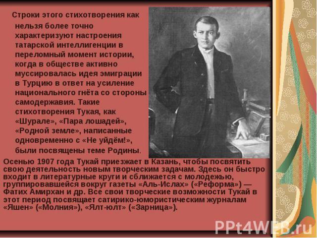 Строки этого стихотворения как нельзя более точно характеризуют настроения татарской интеллигенции в переломный момент истории, когда в обществе активно муссировалась идея эмиграции в Турцию в ответ на усиление национального гнёта со стороны самодер…