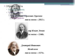 Иван Сергеевич Тургенев масса мозга – 2012 г. Владимир Ильич Ленин масса мозга –