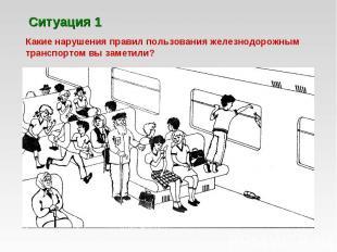 Какие нарушения правил пользования железнодорожным транспортом вы заметили?