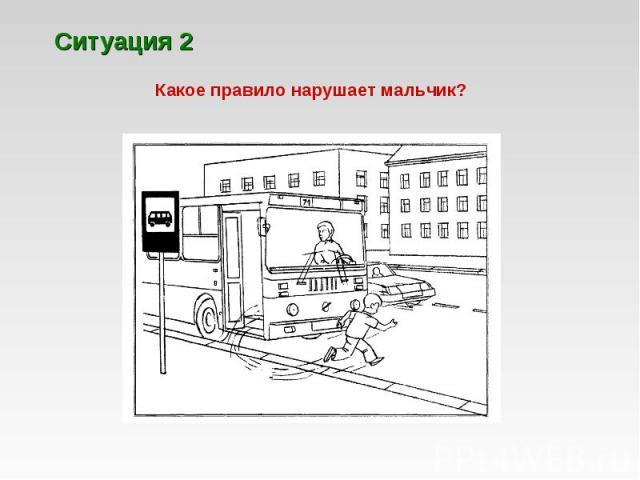 Ситуация 2 Какое правило нарушает мальчик?