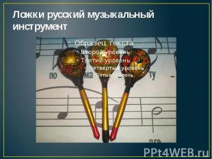 Ложки русский музыкальный инструмент