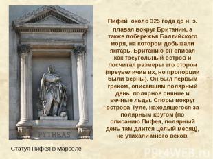 Пифей около 325 года дон.э. плавал вокруг Британии, а также побережья Балтийск