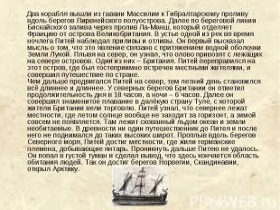 Два корабля вышли из гавани Массилии к Гибралтарскому проливу вдоль берегов Пире