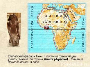 Египетский фараон Нехо II поручил финикийцам узнать, велика ли страна Ливия (Афр