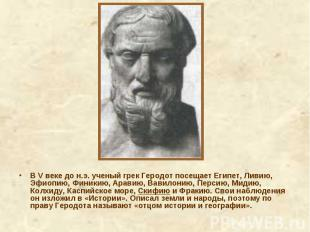 В V веке до н.э. ученый грек Геродот посещает Египет, Ливию, Эфиопию, Финикию, А