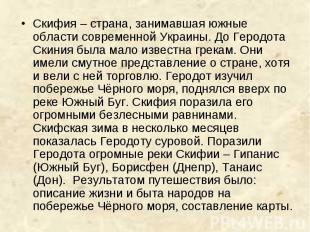Скифия – страна, занимавшая южные области современной Украины. До Геродота Скини
