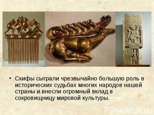 Скифы сыграли чрезвычайно большую роль в исторических судьбах многих народов наш