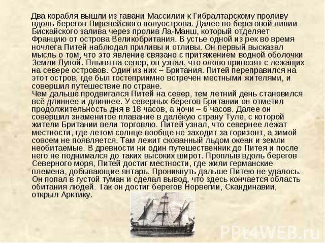 Два корабля вышли из гавани Массилии к Гибралтарскому проливу вдоль берегов Пиренейского полуострова. Далее по береговой линии Бискайского залива через пролив Ла-Манш, который отделяет Францию от острова Великобритания. В устье одной из рек во время…