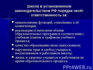 Школа в установленном законодательством РФ порядке несёт ответственность за: нев