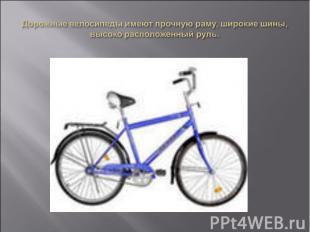 Дорожные велосипеды имеют прочную раму, широкие шины, высоко расположенный руль.
