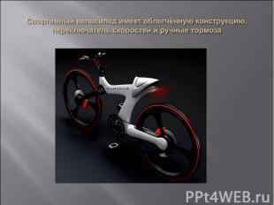 Спортивный велосипед имеет облегчённую конструкцию, переключатель скоростей и ру
