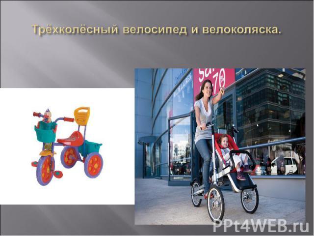 Трёхколёсный велосипед и велоколяска.