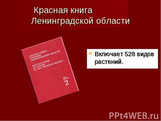 Включает 528 видов растений. Красная книга Ленинградской области