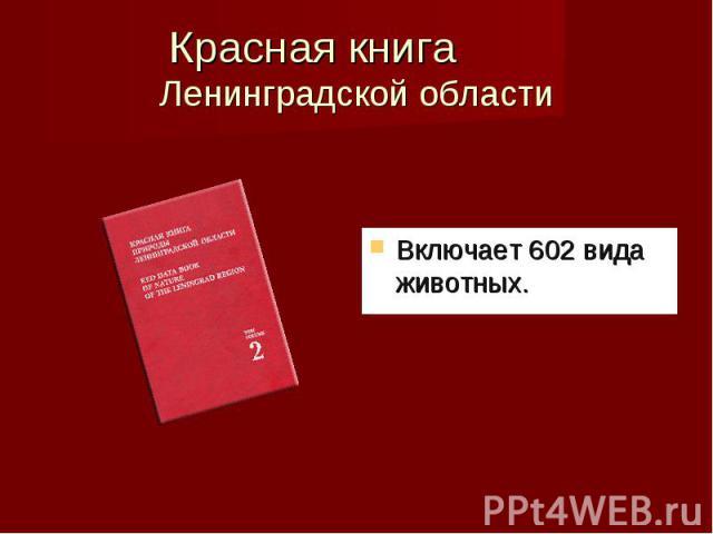 .Включает 602 вида животных. Красная книга Ленинградской области