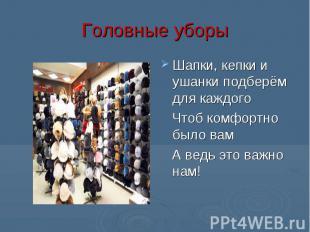 Головные уборы Шапки, кепки и ушанки подберём для каждого Чтоб комфортно было ва