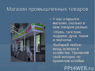 Магазин промышленных товаров У нас открылся магазин, сколько в нём товаров разны