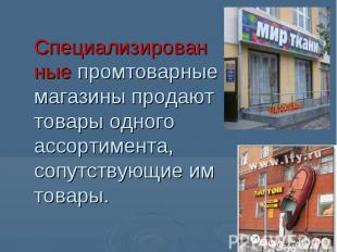 Специализированные промтоварные магазины продают товары одного ассортимента, соп