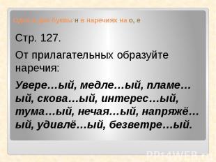 Одна и две буквы н в наречиях на о, е Стр. 127.От прилагательных образуйте нареч