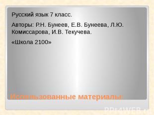 Использованные материалы:Русский язык 7 класс.Авторы: Р.Н. Бунеев, Е.В. Бунеева,