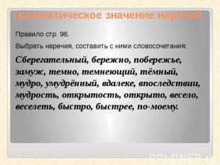 Грамматическое значение наречий Правило стр. 96.Выбрать наречия, составить с ним