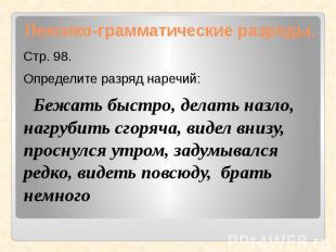 Лексико-грамматические разряды. Стр. 98.Определите разряд наречий: Бежать быстро